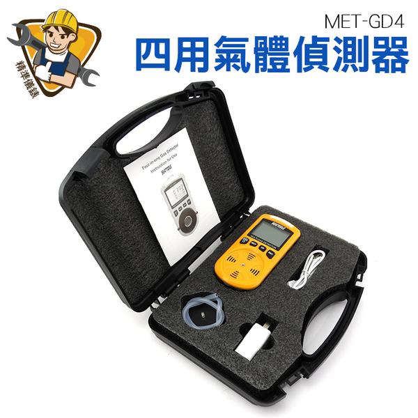 精準儀錶旗艦店 四合一氣體偵測器 氣體偵測器 氧氣 一氧化碳 硫化氫 可燃氣體 同時偵測 MET-GD4