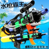 玩具兒童高壓男孩塑膠超大噴水槍戶外沙灘玩具遠射程 伊鞋本鋪