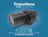 【網特生活】全視線K300 III超廣角170度1080P機車行車記錄器(網路代理經銷商)