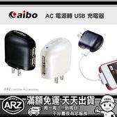 【ARZ】3.1A快充-雙USB充電器 旅充頭 S8+ S8 Note5 S7 Edge LG V20 G6 G5 ASUS ZenFone 2 3 OPPO R9s R11