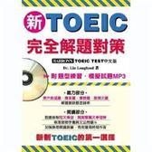 (二手書)新TOEIC完全解題對策