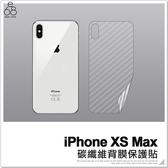 iPhone XS Max 碳纖維 背膜 背面保貼 背貼 軟膜 後膜 保護貼 透明 手機貼 造型保護貼
