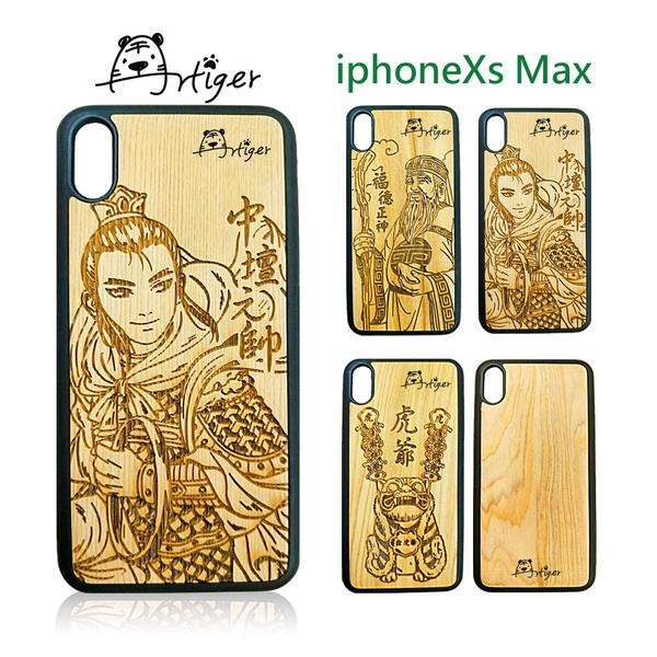 Artiger-iPhone原木雕刻手機殼-神明系列2(iPhoneXs Max)