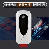 峰潔 手部消毒機噴霧器自動感應式殺菌壁掛式免打孔手消毒器