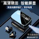 藍芽耳機5.1藍芽耳機無線高音質入耳式運動雙耳機電競充電倉通用超長待機 快速出貨