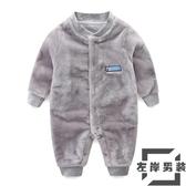 嬰兒睡衣連身衣服秋裝冬季加厚哈衣0-1歲男寶寶爬服法蘭絨連身衣【左岸男裝】