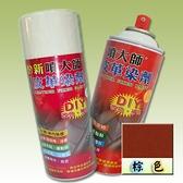 (棕色X1)噴大師萬用皮革染劑 皮革褪色、皮革染色、皮革補色、沙發染色、汽車皮椅染色