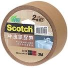 3M Scotch 牛皮紙膠帶 48mmX40Y