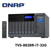 QNAP 威聯通 TVS-882BR-i7-32G 8Bay 32G RAM Intel i7-7700 NAS 網路儲存伺服器 (附遙控器)