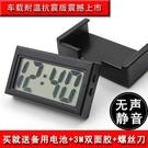 車用小計時鐘汽車用品黏表車載便攜式液晶大數字考試袖珍電子鐘表 設計師生活