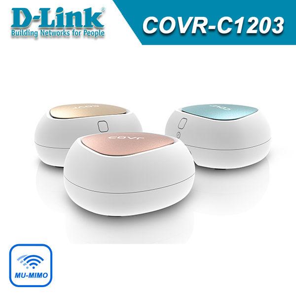 【免運費】D-Link 友訊 COVR-C1203 AC1200 雙頻全覆蓋 家用 Wi-Fi系統 Covr-C1203