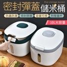 《秒開蓋!10L大容量》 密封彈蓋儲米桶 防潮桶 防潮儲米桶 麵粉收納箱 儲存罐 儲糧桶