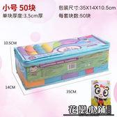 孩子寶貝eva泡沫積木大號1-2-3-6周歲軟體海綿幼兒園益智兒童玩具  〖小號3.5cm厚〗50塊積木