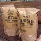 【Nature52天然手作坊】小蘇打和檸檬酸粉任選4包組