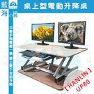 ★HANLIN-UP80★ 桌上型電動升降桌~坐久要站~站久要坐 自由升降 免組裝 站立型辦公桌