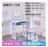 兒童學習桌小學生書桌椅套裝女孩男孩子可升降課桌家用寶寶寫字桌MBS『潮流世家』