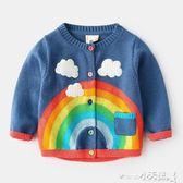 開衫外套 寶寶彩虹毛衣春秋男童女童新款開衫秋季童裝小童線衫兒童針織衫男 怦然心動