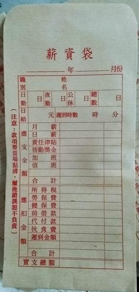薪資袋15K (50入)薪水袋