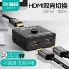 HDMI一分二分配器切換器分線器4K高清線二進一出電視機2進1顯示器機頂盒 3C優購