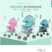 嬰兒推車輕便折疊便攜式可坐可躺