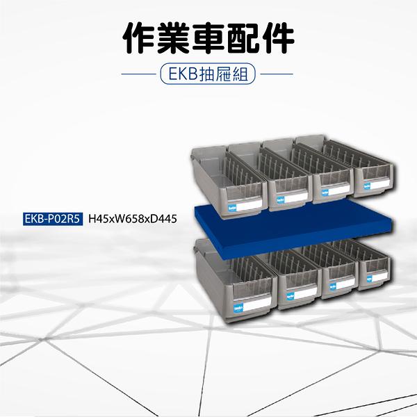 天鋼-EKA-P02R5《作業車配件》抽屜配件組-藍 推車 刀具架 工廠 修理 工作室 收納櫃 置物櫃 作業車