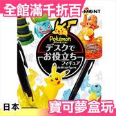 日本 正版 神奇寶貝 寶可夢 Re-ment 食玩 盒玩 全8種 桌上小物01【小福部屋】