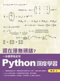 (二手書)還在漫無頭緒?一本書帶你走完Python深度學習