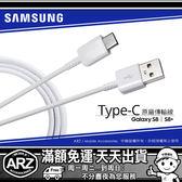 【ARZ】三星 原廠傳輸線 Type-C 快充線 Samsung TypeC S8+ S8 Plus Note8 原廠充電線 QC快速充電線 傳輸線