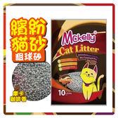 【力奇】果漾 繽紛貓砂系列 粗球砂(摩卡咖啡香)10L*3包組-320元【免運費】(G002H74-1)