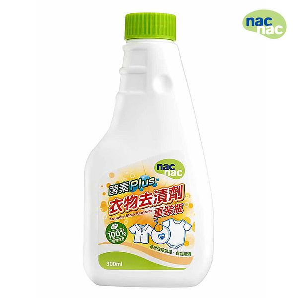 nac nac 酵素衣物去漬劑補充瓶.重裝瓶 .去污清潔.衣物洗衣精(不含噴頭)