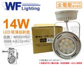 舞光 LED 14W 3000K 黃光 暖白光 全電壓 白鐵 AR111吸頂式投射燈 _ WF430992