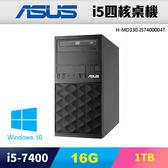 ASUS華碩 H-MD330-I57400007T (i5-7400/16G/1T/Win 10) 四核1TB大容量電腦