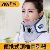 羅脈頸椎牽引器家用充氣頸托頸椎矯正頸部牽引器 頸椎器igo 美芭