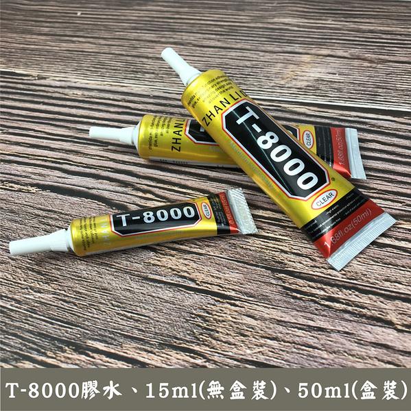手作 T8000 - 50ml 1入 膠水 透明膠 萬用膠 黏合劑 貼鑽膠 美甲 軟性膠 飾品 皮革 固定膠