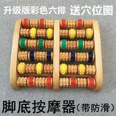 實木腳底按摩器滾輪式木質按摩腳足底腿部穴位按摩器家用彩色六排MBS『潮流世家』