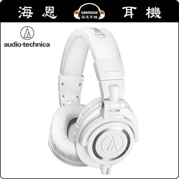 【海恩數位】日本鐵三角 audio-technica ATH-M50X 專業高解析監聽耳機 白色 台灣製造 公司貨保固