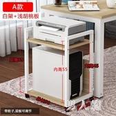 家用打印機置物架辦公室多層落地臺式電腦主機托架可移動托盤架子 PA16966『男人範』