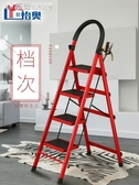 梯子 怡奧梯子家用折疊梯加厚室內人字梯行動樓梯伸縮梯步梯多功能扶梯YXS 快速出貨