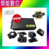 Supercam 獵豹 D250P 【送32G】主機防水 類1080P雙鏡頭 機車行車紀錄器 另飛樂 PV550 PLUS 黑豹M1 PLUS