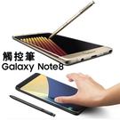三星 手機 S pen SPen Samsung Note5 Note 5 8  NOTE8 觸控筆 手寫筆 副廠 平輸 原廠同款 BOXOPEN