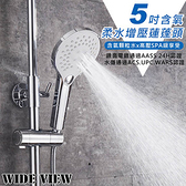 【WIDE VIEW】5吋含氧柔水增壓蓮蓬頭(XD-1084)