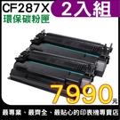 HP CF287X  高容量黑色 環保碳粉匣 二入組  LJ M506dn/M506x/M501dn