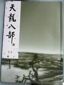 【書寶二手書T1/武俠小說_ILA】天龍八部(一)_金庸