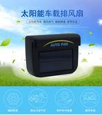 太陽能汽車自動排熱風扇 汽車排熱風扇