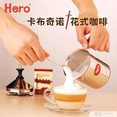 手動打奶器牛奶打奶泡器花式咖啡杯奶泡壺雙層不銹鋼打奶沫杯  女神購物節