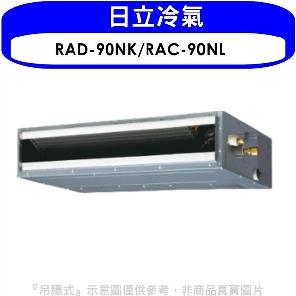 《全省含標準安裝》日立【RAD-90NK/RAC-90NL】變頻冷暖吊隱式分離式冷氣14坪 優質家電