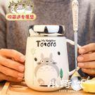 可愛龍貓陶瓷杯子帶蓋勺卡通情侶咖啡杯 Q...