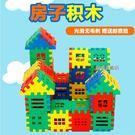全館88折特惠-兒童玩具積木塑料拼插小房...
