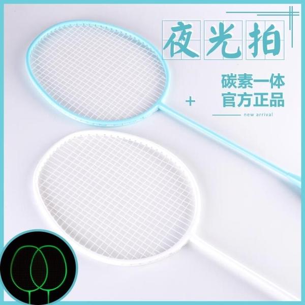 羽毛球拍夜光潮新款全碳素超輕雙拍單拍耐用型成人男女款套裝
