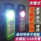 露營用品 行動電燈充電式環保可掛式太陽能燈(附充電線) 露營燈【ZOD016】收納女王